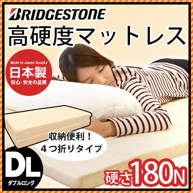 【送料無料】 日本製 ブリヂストン パウゼ Pause 硬さ2倍 高硬度 マットレス 厚み約4cm 4つ折り 硬め 180ニュートン ダブルロング 約4×140×210cm ブリジストン BRIDGESTONE〔MD-BMD-PH102BE〕