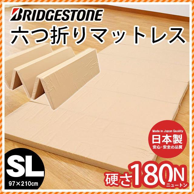 【送料無料】ブリヂストン 六つ折り 超軽量 マットレス シングルロング 幅97cm×長さ210cm×厚み約4cm コンパクト 6つ折り ブリジストン BRIDGESTONE〔MS-BMS-460SBE〕