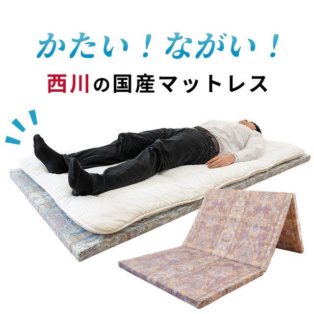東京西川 マットレス シングル 三つ折り硬質マットレス 日本製 折りたたみ 全面170ニュートン 厚み4cm〔MS-KQS0602155〕