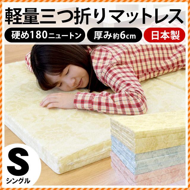 【送料無料】マットレス シングル 3つ折り 厚さ約6cm 国産 日本製 三つ折り 硬質 マットレス 180ニュートン 車中泊 6×91×192cm〔MS-308H〕