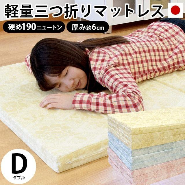 【ヤマト便・時間指定不可】日本製 マットレス 三つ折り ダブル 日本製 3つ折り 硬質 マットレス 180ニュートン 6×135×192cm 軽量〔MD-308H〕