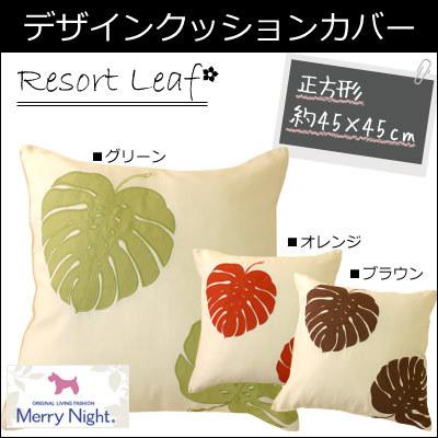 Merry Night メリーナイト クッションカバー 「リゾートリーフ」 スクエア型 正方形 約45×45cm〔CGMNS641573〕
