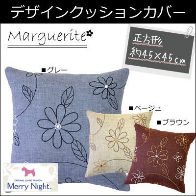 Merry Night メリーナイト クッションカバー 「マーガレット」 スクエア型 正方形 約45×45cm〔CGMNS641242〕