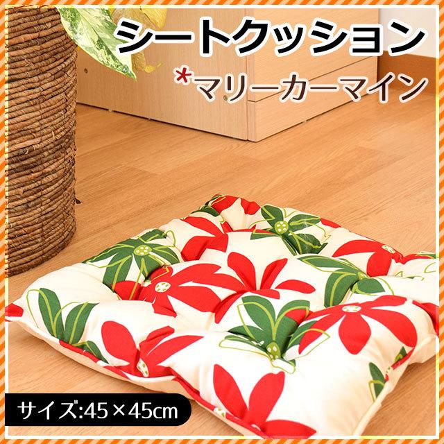 シートクッション 「マリーカーマイン」 レッド 45×45cm 正方形 綿100% 花柄デザイン〔CH-MARI-〕