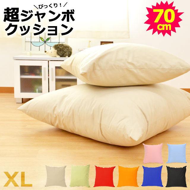 【送料無料】日本製 綿100% カバー付き ジャンボクッション 「XLサイズ」 スクエア 70×70cm【ヤマト便・日時指定不可】〔CH-291604-70〕
