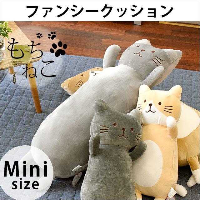 【ネコ 抱き枕】 ファンシークッション 小 Mサイズ 約51cm 贈り物に最適 ギフト ぬいぐるみ クッション 抱き人形 おもちゃ ギフト 猫 キャット まくら かわいい〔MSP-32024〕