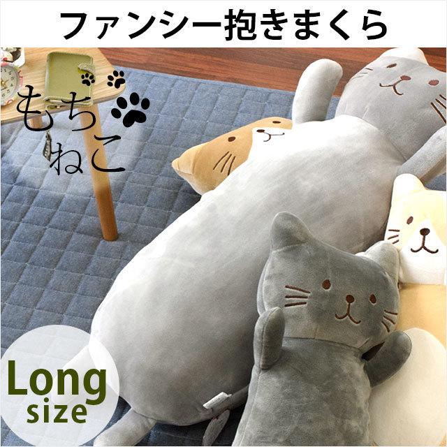 【ネコ 抱き枕】 ファンシークッション 大 Lサイズ 約85cm ロング 贈り物に最適 ギフト ぬいぐるみ クッション 抱き人形 おもちゃ ギフト 猫 キャット まくら かわいい〔MSP-32025〕