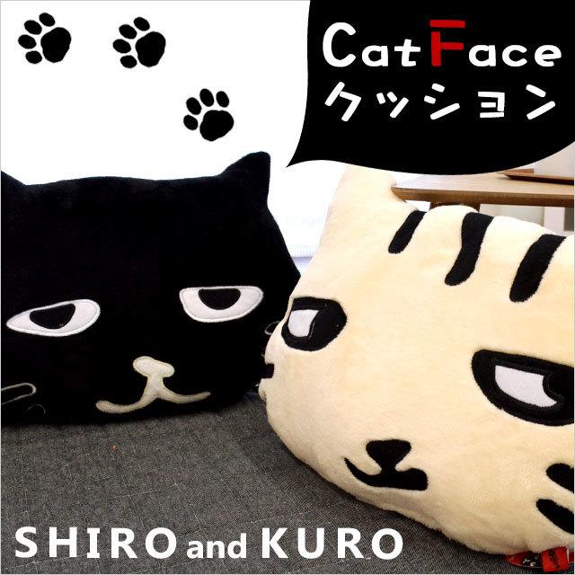 キャットフェイスクッション 【 SHIRO and KURO 】 約50×40cm クッション インテリア プレゼントにも 贈り物に最適 ギフト ぬいぐるみ クッション おもちゃ シュール ぶさカワ 黒猫 白猫 かわいい〔CA-929〕