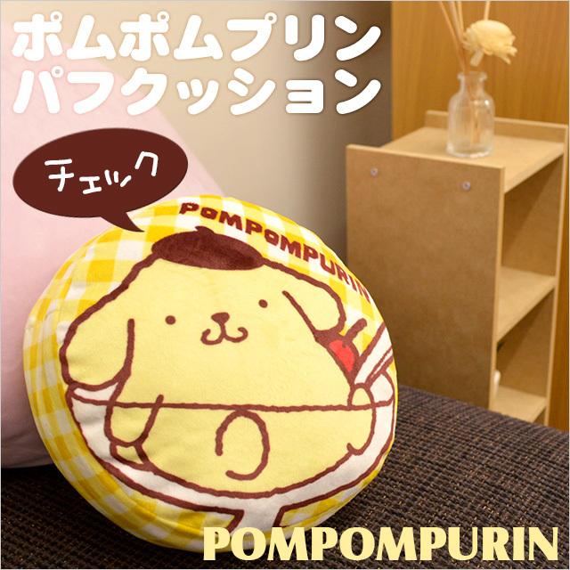 ポムポムプリン パフクッション チェック 直径約20cm サンリオ sanrio キャラクター ポムポムプリン プリン かわいい プレゼント ギフト クッション インテリア〔IH-POM25YE〕