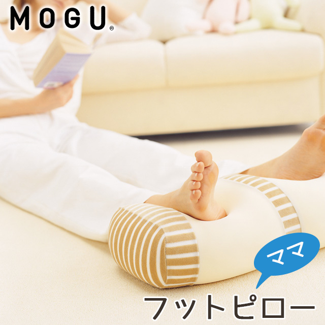 MOGU モグ マタニティ maternity ママフットピロー (43×20×H15cm)〔CF10495〕