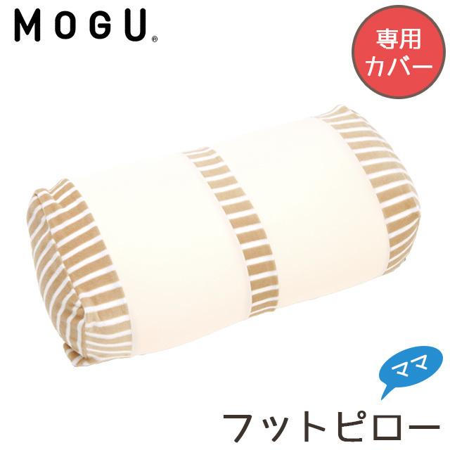 MOGU モグ マタニティ maternity ママフットピロー専用カバー〔CF11487BE〕