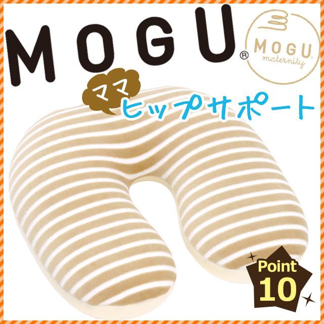 MOGU maternity ビーズクッション ママ ヒップサポート 37×36×H10cm〔CF10492〕