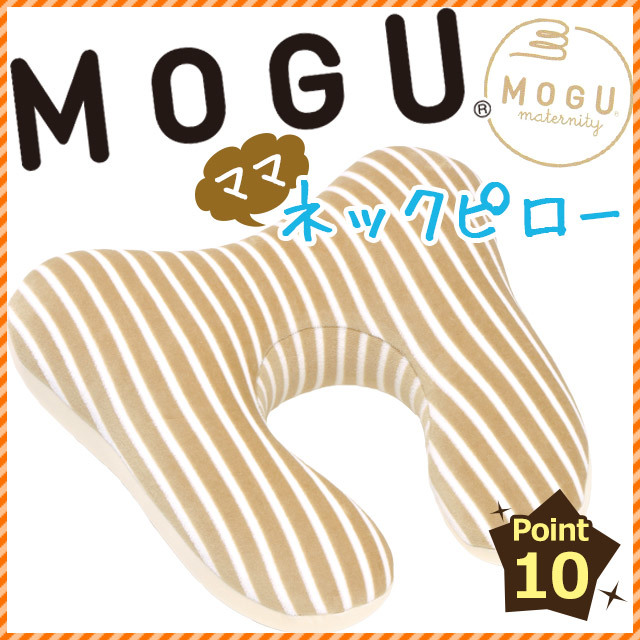 MOGU モグ マタニティ maternity ママ ネックピロー (41×35×H10cm)〔CF10493〕