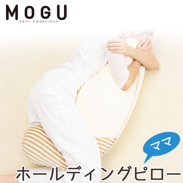 MOGU モグ マタニティ maternity ママ ホールディングピロー 抱き枕(110×50×H19cm)〔CF10491〕