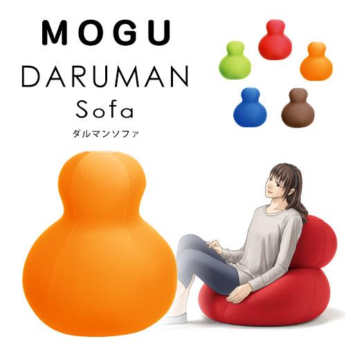 MOGU モグ ビーズクッション ダルマンソファ 座椅子(専用カバー付)〔10I-DARUMAN〕