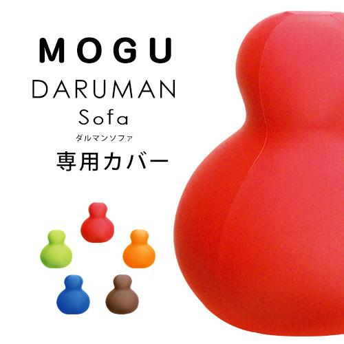 MOGU モグ クッション カバー ダルマンソファ 専用カバー〔10I-DARUMAN-C〕