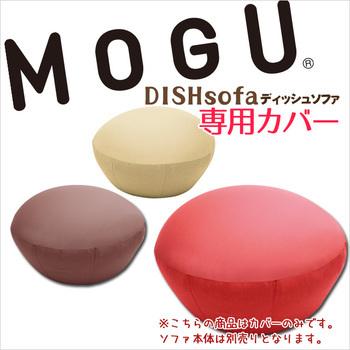 MOGU モグ クッション カバー ディッシュソファ 専用カバー〔10IDISH-C〕