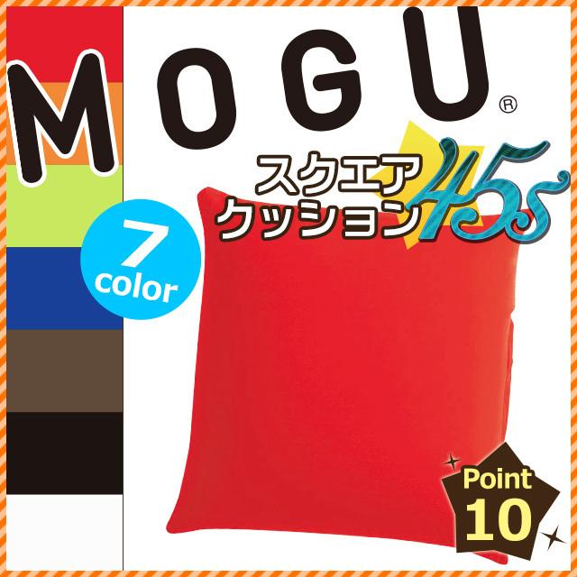 MOGU モグ ビーズクッション スクエア クッション ベーシック45S 背当てクッション 45×45cm〔10I-BASIC45S〕