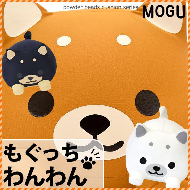 MOGU もぐっちわんわん (モグ/ビーズクッション/座布団/背当て/枕/パウダービーズ/ソフト)〔10I-WANWAN-〕