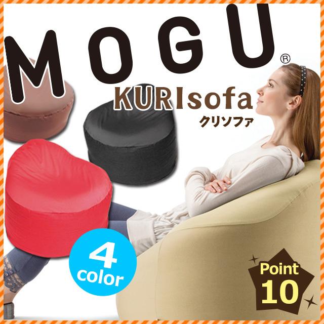 MOGU モグ ビーズクッション クリソファ 快適 座椅子(専用カバー付)〔10I-KURI-〕