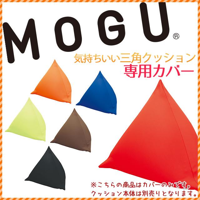MOGU モグ パウダービーズクッション 「 気持ちいい 三角クッション 」【専用カバー】キッズソファ 床座 座椅子〔10I-SANKAKUC-〕