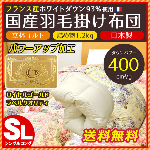 【送料無料】日本製 羽毛布団 シングル 寝具 ロイヤルゴールドラベル ダウン93% 増量1.2kg 400dp以上 国産 布団 掛け布団 掛布団 羽毛ふとん〔3SA-12K〕