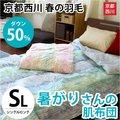 【送料無料】 京都西川 春の羽毛 ダウンケット シングルロング 150×210cm 羽毛肌布団  清潔 洗える ダウン50%