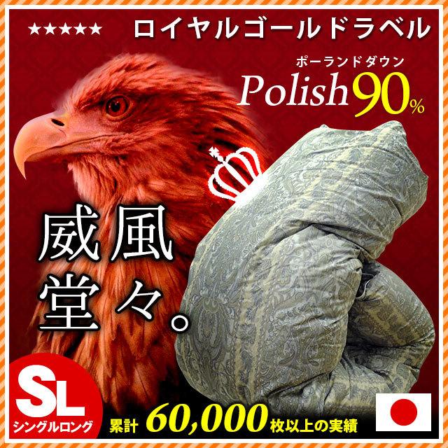 【送料無料】羽毛布団 シングル 羽毛掛け布団 日本製 ポーランド産マザーダウン90%〔WMD90%、1.2kg〕シングルロング 羽毛掛布団 寝具【ロイヤルゴールドラベル】〔3SA-2735/3SA-2736/3SA-6003/3SA-600601〕