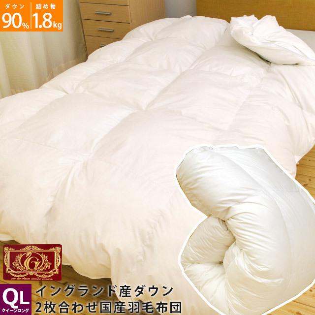 羽毛布団 クイーン ダウン90% オールシーズン 日本製 210×210cm〔3QA-12207WH〕