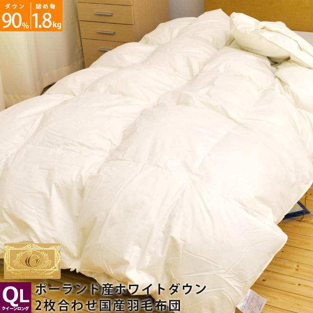 羽毛布団 クイーン ダウン90% オールシーズン2枚合せ 60超長綿 デュエット羽毛掛布団 日本製 210×210cm〔3QA-25107WH〕