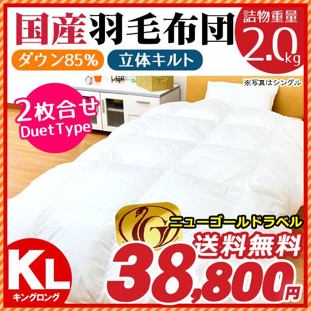 羽毛布団 キング ニューゴールドラベル付 ホワイトダウン85% 2.0kg 生成り無地 2枚合せ 国産 日本製 羽毛布団 国内パワーアップ加工 キングロング 230×210cm〔3KA-12108IV〕