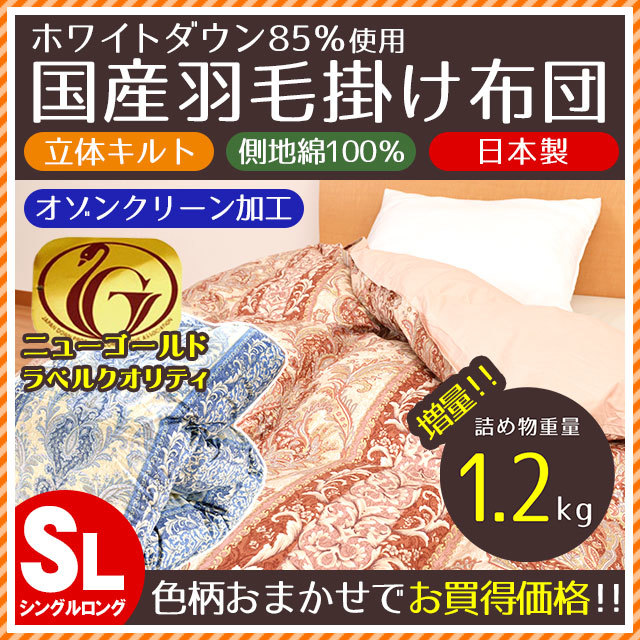 【送料無料】 【色柄込み】 羽毛布団 シングル 寝具 ホワイトダウン85% シングル 1.2kg ニューゴールドラベル付き 国産 日本製 シングルロング〔3SA-2399-12N〕