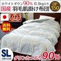 【送料無料】【ダウンケット】国産 ホワイトダウン90% 詰め物0.3kg入り 羽毛肌掛け布団 シングルロング 150×210cm 日本製
