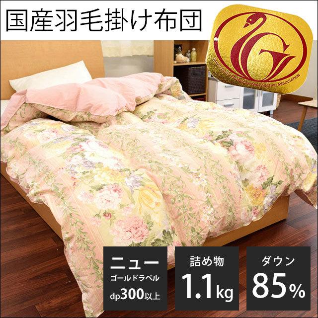 【日本製】【色柄おまかせ】ニューゴールドラベル 羽毛布団 シングル 寝具 シングルロング 約150×210cm 綿100% ダウン85% 1.1kg 300dp以上〔3SA-23TKOMIN〕