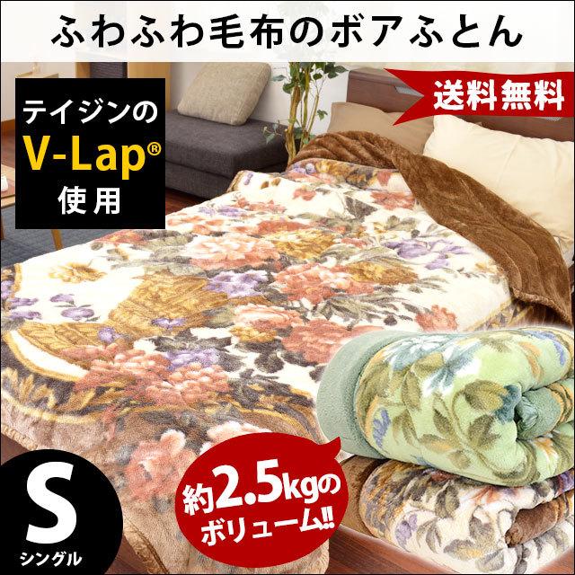 【送料無料】 テイジンのVーLap(R) 使用 中わたたっぷり ボリューム毛布 ボアふとん シングル 寝具 150×210cm 花柄 フラワー柄 ブランケット 秋 冬 寝具 ふわふわ もこもこ〔6SA-MG3015-1〕