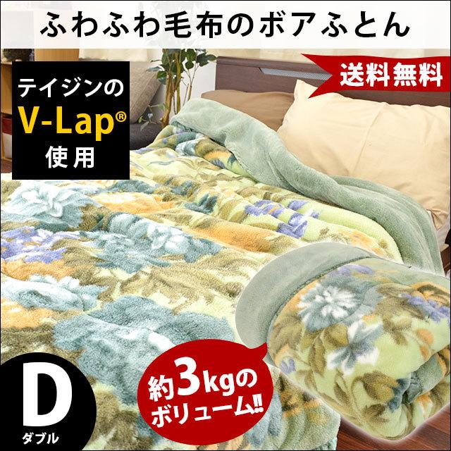 【送料無料】テイジンのVーLap(R) 使用 中わたたっぷり ボリューム毛布 ボアふとん ダブル 寝具 190×210cm 花柄 フラワー柄 ブランケット 秋 冬 寝具 ふわふわ もこもこ〔6DA-MG3015-3LGN〕