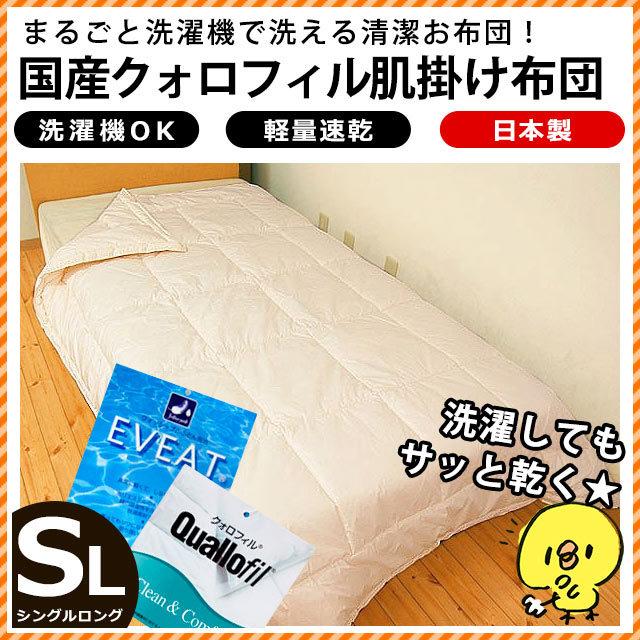 洗える肌掛け布団 シングル 日本製 クォロフィル ウォッシャブル肌布団 150×210cm〔68eb1-s〕