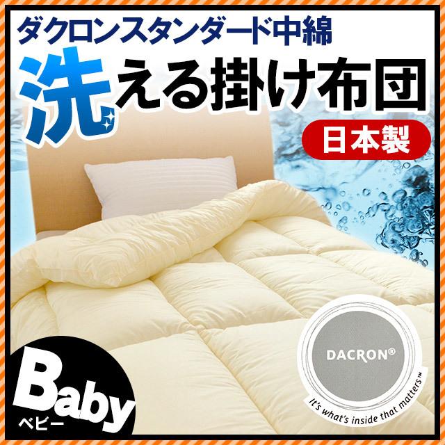 【別注サイズ】【代引不可】ダクロンスタンダードファイバーフィル中綿使用 洗える掛け布団 アイボリー ベビーサイズ 95×120cm〔BE-68DS18IV〕
