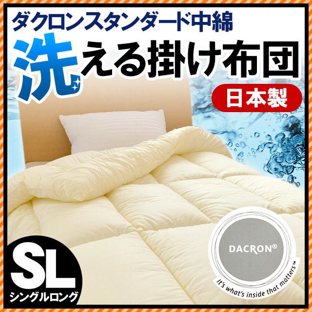ダクロンスタンダードファイバーフィル中綿使用 洗える掛け布団 アイボリー シングルロングサイズ 150×210cm〔1SA-68DS18IV〕