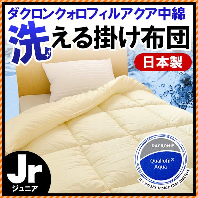 【別注サイズ:代引不可】ダクロンクォロフィルアクア中綿使用 洗える掛け布団 ジュニアサイズ 135×185cm〔1SA-68QA-JRIV〕