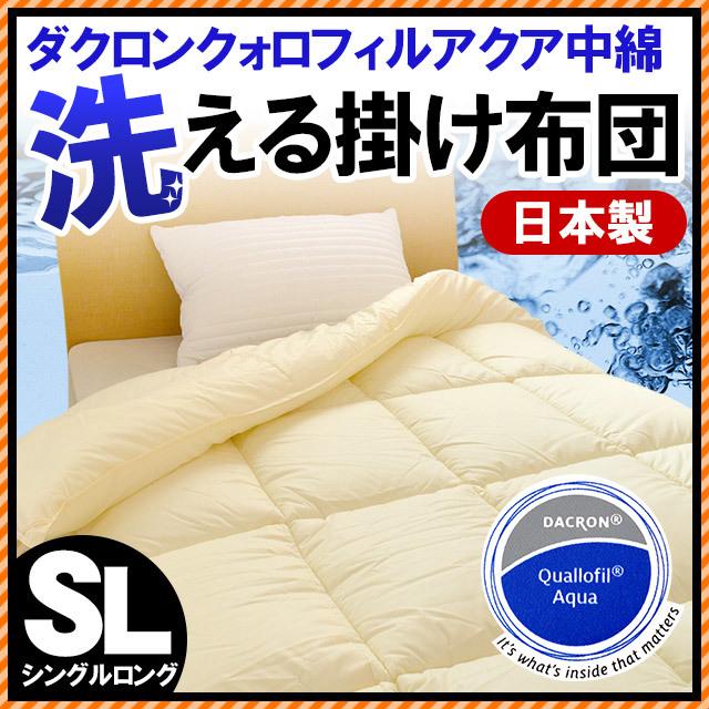 ダクロンクォロフィルアクア中綿使用 洗える掛け布団 アイボリー シングルロングサイズ 150×210cm〔1SA-68QAIV〕