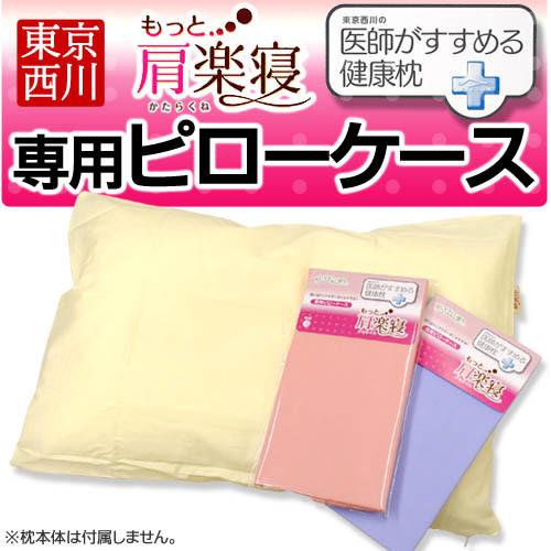 枕カバー 東京西川 もっと肩楽寝 専用 約58×40cm 枕カバー ピロケース〔MP-EMA2381209〕