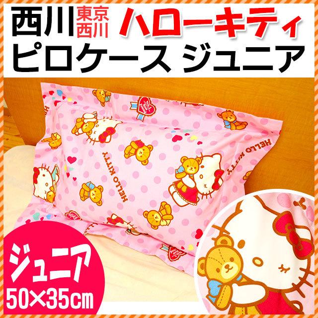 西川 ピローケース 綿100%ハローキティ/ピンク ジュニア 50×35cm〔P-WJF1503436P〕