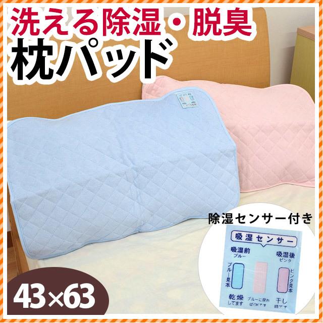 除湿センサー付 枕パッド 43×63cm 綿100% パイル (除湿 防カビ 脱臭 洗える ピローパッド まくらパッド 枕パット)〔MP-75967〕