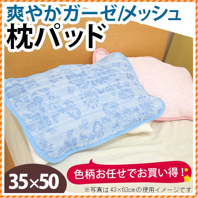 【柄込み】枕パッド 35×50 綿100% ガーゼ 裏 メッシュ ハニカムメッシュ 洗える まくらパッド まくらパット 枕パット 35×50cm〔MP-78853〕