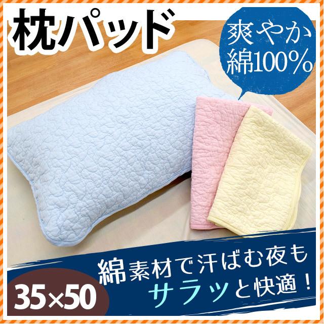 枕パッド 35×50 綿100% 水洗いキルト 洗える まくらパッド まくらパット 枕パット 35×50cm〔MP-409-MP〕