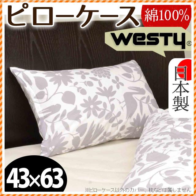 枕カバー 43×63cm westy 「ルマニア」日本製 綿100% おしゃれ植物 動物 ボタニカル ベージュ ブラック 枕カバー ピロケース〔P-10646〕