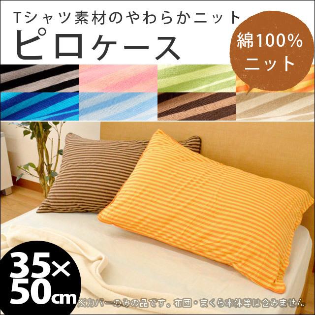 枕カバー 35×50cm 綿100% やわらか ニット ボーダー 8色展開 ピローケース ピンク オレンジ グリーン サックス ネイビー ブルー ベージュ ブラウン ブラック〔MP-NT35501〕