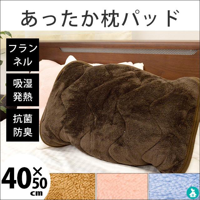 あったか まくらパッド 枕パッド フランネル 吸湿 発熱 毛布みたいな 暖かい 枕パット 40×50cm( 35×50cm 43×63cm 兼用サイズ)無地 ピンク サックス ベージュ ブラウン〔MP-MP164070-〕