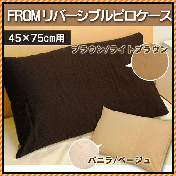 枕カバー FROM 綿100% スリープメディカル枕 対応 49×100cm 枕カバー ピロケース〔FM49-100〕